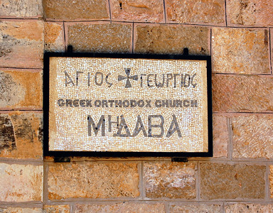 MADABA - Our next stop was some 18 miles from Amman at the small village of Madaba.  Its most famous feature is the Greek Orthodox Church of St. George built in 1896.  But the town itself dates back more than 3,500 years.